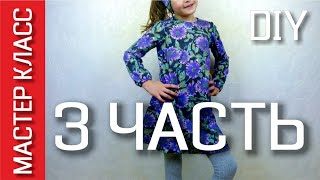 Как обработать горловину обтачкой – 3 ЧАСТЬ МК по пошиву детского платья трапеции