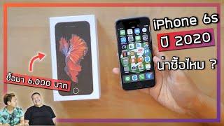 รีวิว iPhone 6s ปี 2020 แล้วยังน่าซื้ออยู่ไหม ?