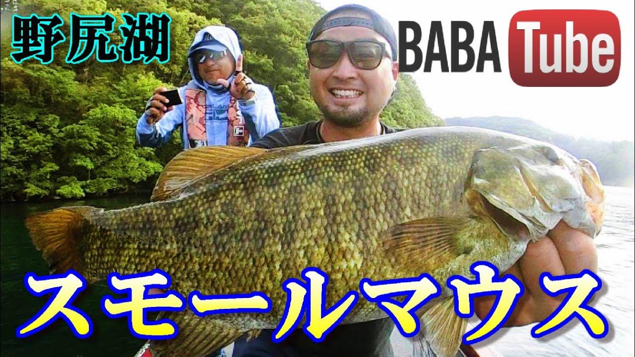 BABATube【スモールマウス】仲田先生を訪ねてみた!