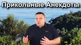 Анекдот про развод Смешные анекдоты от Лёвы