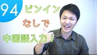 #94_ほぼ毎日中国語 ピンインなしで中国語を入力できる方法を紹介!