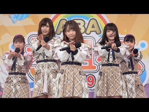 横山結衣 好きだ 好きだ 好きだ 大声ダイヤモンド 47の素敵な街へ AKB48 Team8 ABA番組祭2019