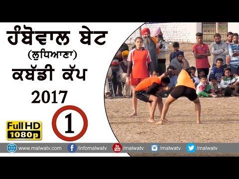 HAMBOWAL BET (Ludhiana)    KABADDI CUP - 2017     Full HD    Part 1st