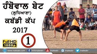 HAMBOWAL BET (Ludhiana) || KABADDI CUP - 2017 ||  Full HD || Part 1st