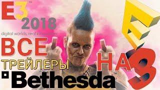 E3 2018 Bethesda Show All Trailers #BE3  Все трейлеры Бесезды на выставке Е3 Fallout 76 Rage 2 TES6