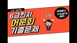 어문회 6급 한자 86회 기출문제, 한자 자격증, 한국…