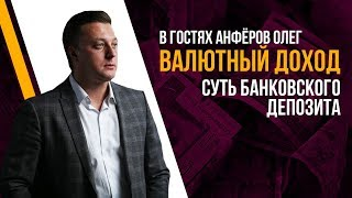 видео Обзор кредитных продуктов банков Украины