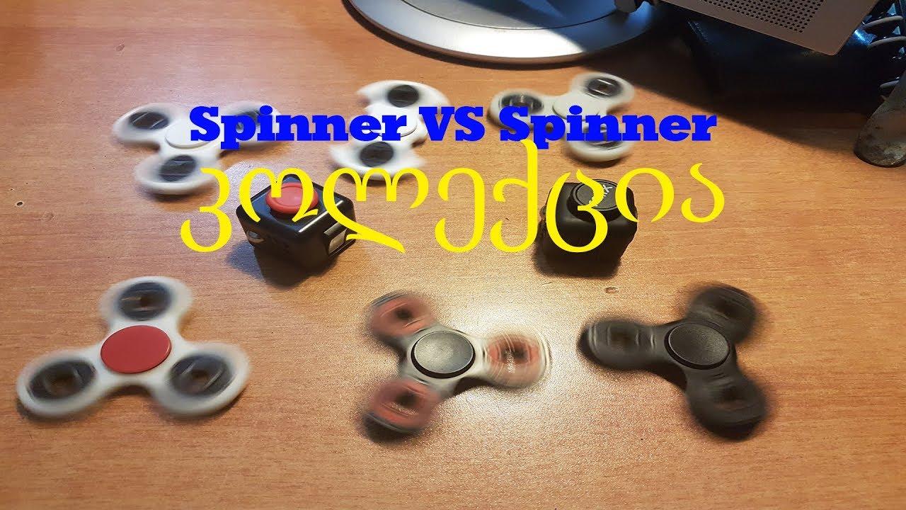 სპინერი სპინერის წინააღმდეგ!! ჩემი კოლექცია + ფიჯეტ კუბები   თრიქები , ხრიკები და ა.შ