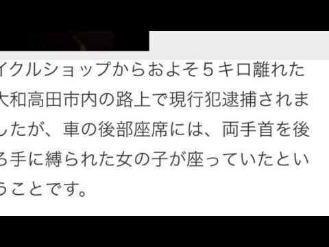 奈良小6女児監禁、逮捕の男「駐車場で待ち伏せ 見ていた」