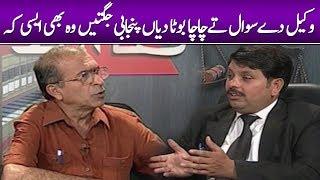 Waqil Ke Sawal Par Chacha Boota Ke Jugtein 2019 | Angreezi Comedian Show 2019