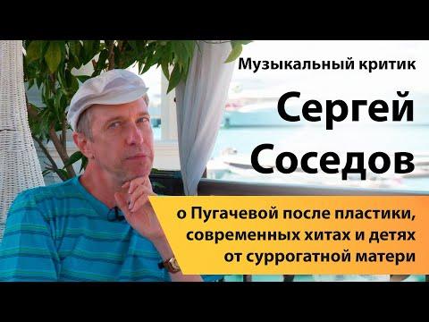 Сергей Соседов о