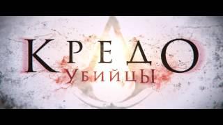 Кредо убийцы/Assassin's Creed(фэнтези,экшн/Великобритания,США,Франция/16+/в кино с 5 января)