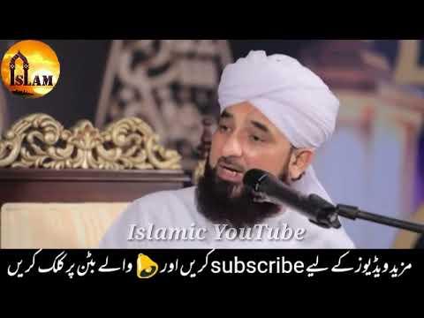 Allama Iqbal our Quran pak ki tilawat by Saqib Raza Mustafai | by Islamic Youtube |