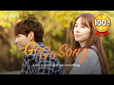[Full] K-Drama 'Go Go Song'  (Yoon EunHye, Ji IlJoo) Ep1 @CGNTV 드라마 '고고송' 1화  [영어자막]