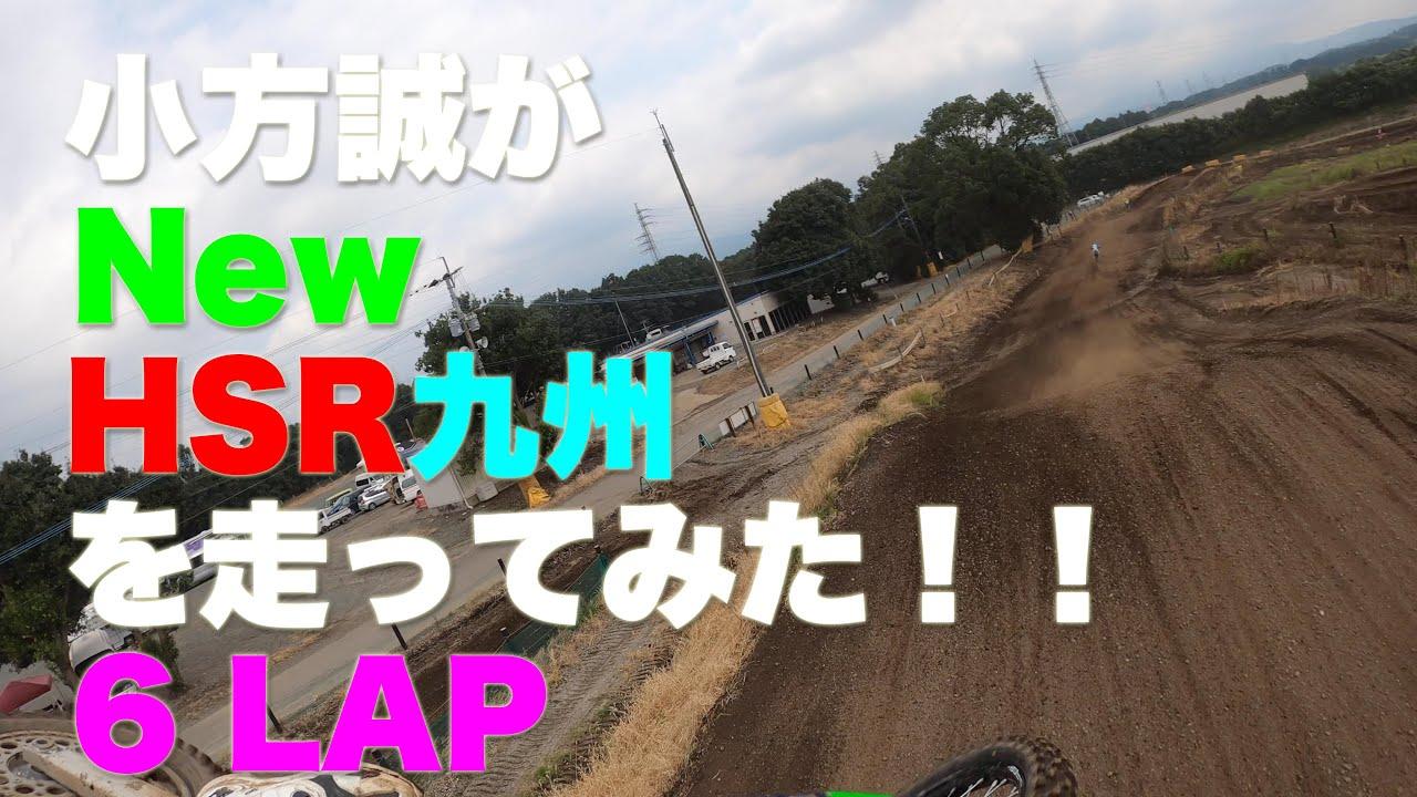 Download 「小方誠が新しくなったHSR九州を走ってみた!」