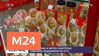 В Московском метро начались скидки на сувениры перед Новым годом - Москва 24