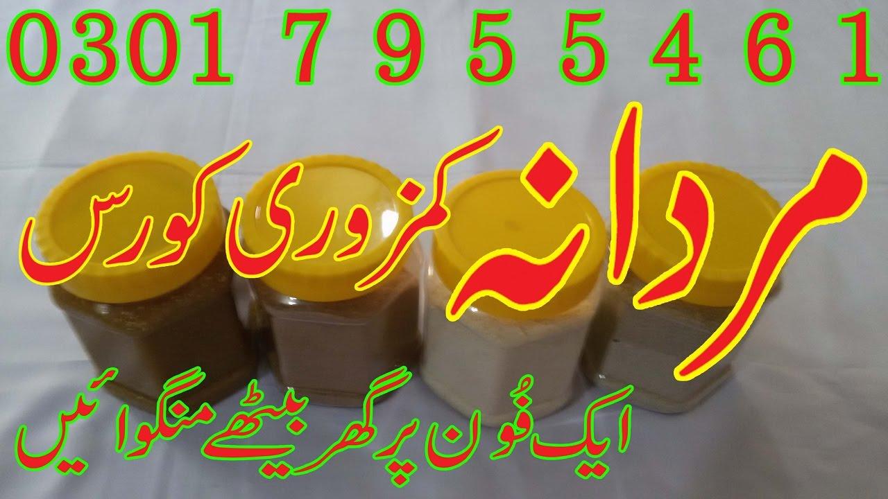 Mardana kamzori ka ilaj By Hakeem Inam ul Haq Mobile Number ll 03017955461