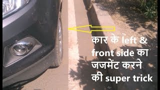 How to judge FRONT and LEFT side of car | Learn Car Driving | कार चलाना सीखे हिंदी में