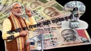 लो जी...आ गया नोटबंदी का रिजल्ट,सही साबित हुआ PM Modi का फैसला..Modi decision was right on ....