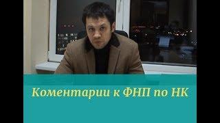 Коментарии к ФНП по НК