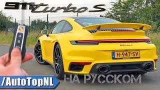 340 км/ч на Porsche 911 turbo S (992) 21 года!  Обзор с видом от первого лица от...