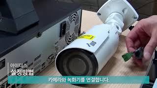 [아이디스] DIR/NR 시리즈(NVR녹화기) - 카메…