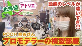 プロモデラーの模型部屋「アトリエ」が圧倒的!北海道模型店めぐり番外編~POOH熊谷さん~