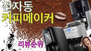 커피메이커 추천! 전자동 커피메이커 온라인 리뷰순위 가…
