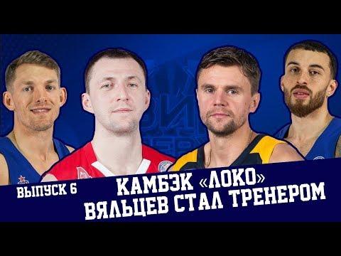 Вид Сверху #6 - Камбэк «Локо», Егор Вяльцев стал тренером и Рон Бэйкер против Майка Джеймса