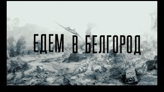 Едем в Белгород...