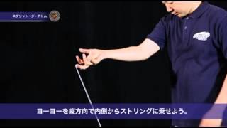 ハイパーヨーヨー ハイパーレベル2nd トリック「スプリット・ジ・アトム」 thumbnail