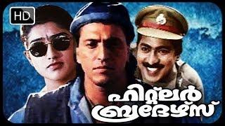 ഹിറ്റ്ലർ ബ്രദേഴ്സ് | Malayalam Full Movie Hitler Brothers | Comedy Action movie