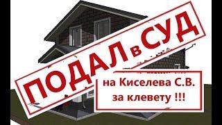 ПОДАЮ В СУД НА КИСЕЛЕВА / РАЗОБЛАЧЕНИЕ ОДНОЭТАЖНОЙ РОССИИ / ДОМ МЕЧТЫ / ОДНОЭТАЖНАЯ РОССИЯ