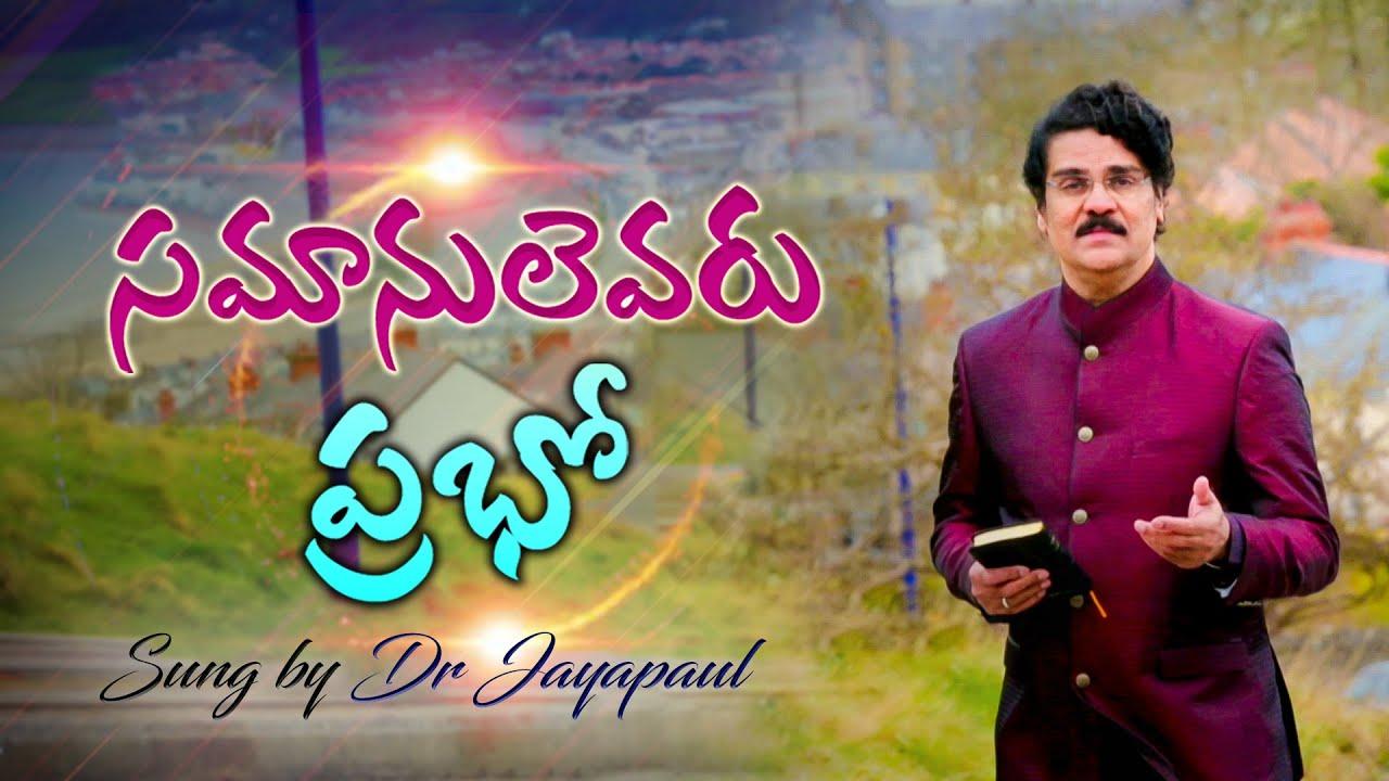 Telugu Christian Song | Samanulevaru Prabho | All time hit | Dr Jayapaul