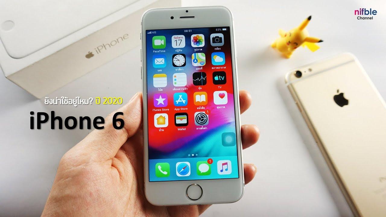 Apple iPhone 6 ปี 2020 พรีวิว อัพเดทราคา เทสเกม (อายุ 6ปี ยังได้ อัพเดท ios 12.4.5 คุ้มค่า!)