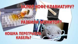 МагМир - сервис ноутбуков, Запчасти для ноутбуков в Ростове-на-Дону(, 2014-09-11T12:57:58.000Z)