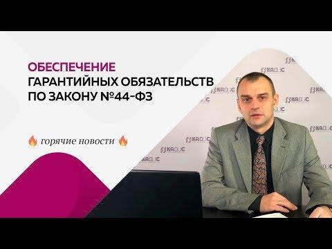 Обеспечение гарантийных обязательств по Закону №44-ФЗ