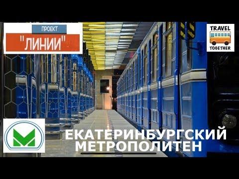 "Проект ""Линии"". Екатеринбургский метрополитен   Project ""LINES"". Ekaterinburg Metro"