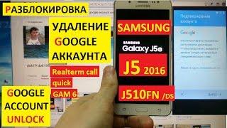 Разблокировка аккаунта google Samsung J5 2016 FRP Bypass Google account samsung j510fn