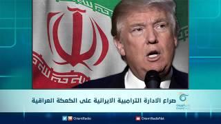 صراع الادارة الترامبية الايرانية على الكعكة العراقية | الرادار