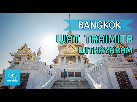 Bangkok Travel Guide - Bangkok Temple - Wat Traimit | Meetrip