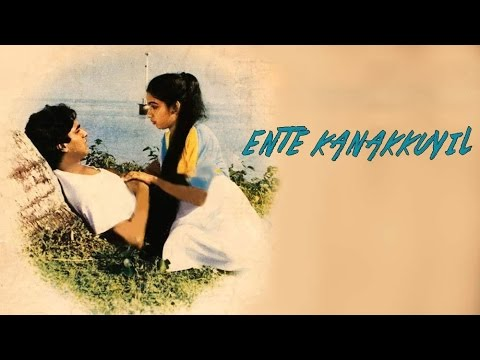 Ente Kanakkuyil 1985: Full Length Malayalam Movie
