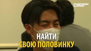 """Зачем японцы приходят на """"быстрые свидания"""" в масках"""