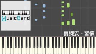 [琴譜版] 夏婉安 - 習慣 - Piano Tutorial 鋼琴教學 [HQ] Synthesia