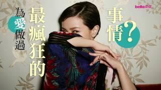 《bella儂儂》2014年10月號 封面人物 郭采潔【 Bella.tw儂儂 X she.com Taiwan】