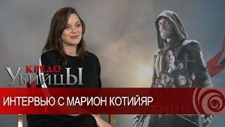 Кредо Убийцы - Интервью с Марион Котийяр [RU]