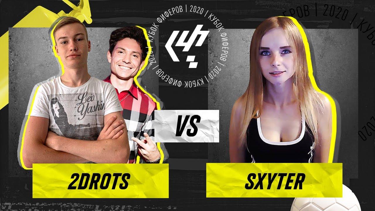 2DROTS VS SXYTER! КУБОК ФИФЕРОВ 2020 1/4