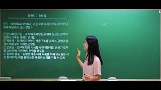 [정한아 행정학] 2020 서울시 9급 행정학 기출