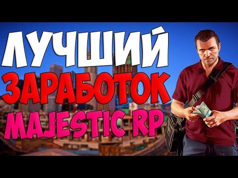 Как заработать на Majestic RP - GTA 5 (Подробный гайд)