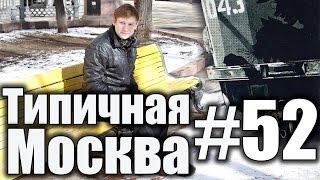 Типичная Москва #52 -